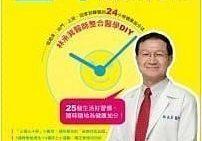 24小時健康行事曆_圖