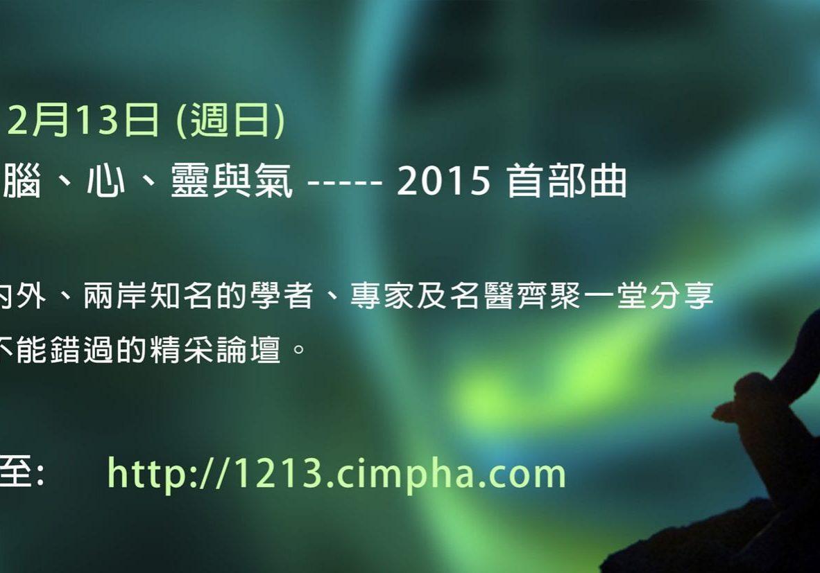 event-20151213