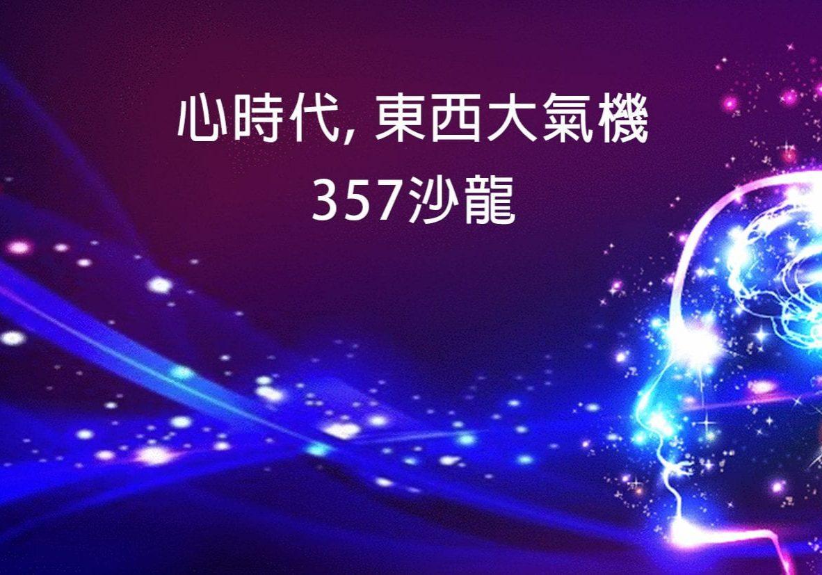 event-2016-357salon