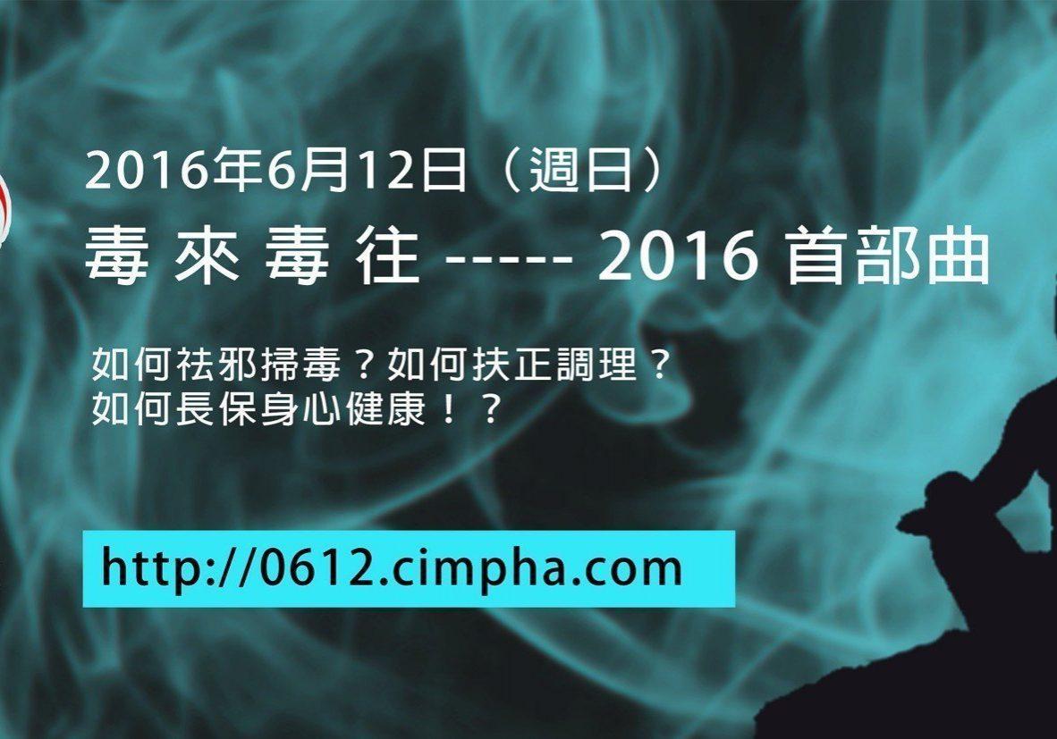 event-20160612